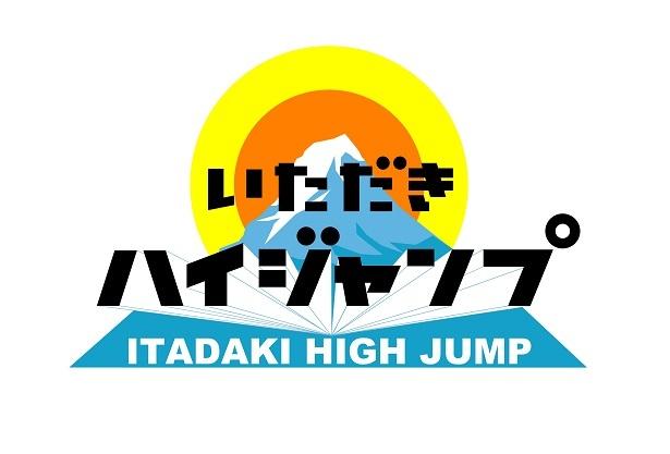 10月14日(土)放送の「いただきハイジャンプ」(毎週土曜昼2:00-2:30、フジ)で、知念侑李と山田涼介が新企画「透明JUMP」に挑戦する