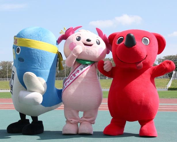 【写真を見る】うなりくん、きみぴょん、チーバくん(左から)の人気キャラクター3ショット
