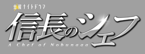2夜限定で関東地区で再放送が決定した「信長のシェフ」