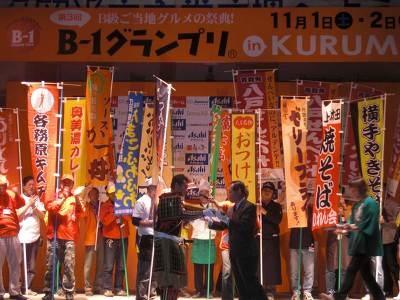 六角堂広場で行われた表彰式。厚木シロコロ・ホルモンが初ゴールドグランプリに輝いた
