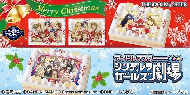 キャラデコプリントケーキ クリスマス アイドルマスターシリーズ