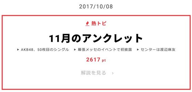 """10月8日の""""視聴熱""""デイリーランキング 熱トピでは「11月のアンクレット」をピックアップ"""
