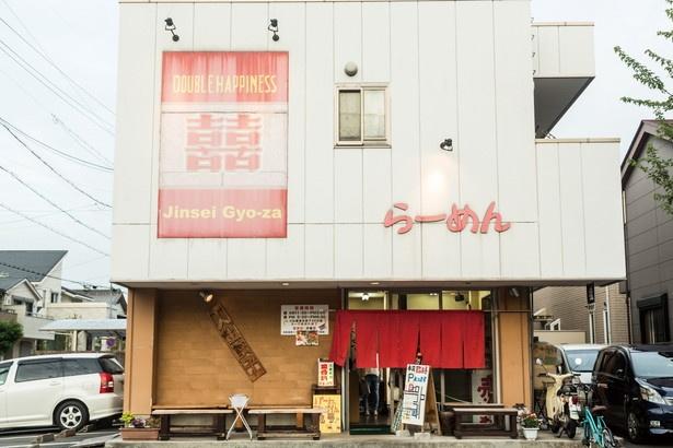 「人生餃子」は、土日は並ぶことが多いので平日の来店がおすすめ