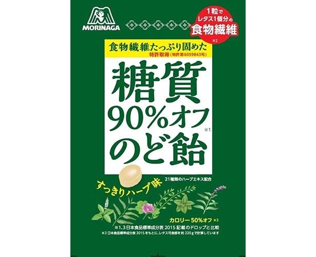 森永製菓 「糖質90%オフのど飴」