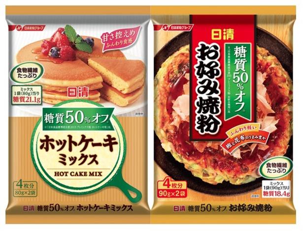 日清 糖質50%オフ<ホットケーキミックス>と<お好み焼粉>