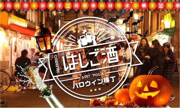 仮装していないと入店拒否! 六本木横丁で日本初企画「六本木ハロウィン横丁をはしご酒」開催