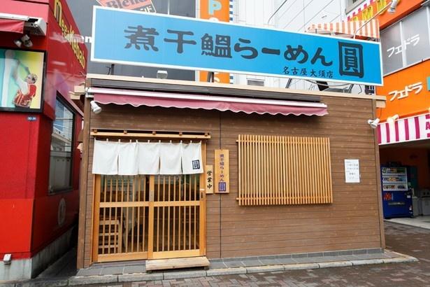東京・八王子に本店をもつ「煮干鰮らーめん 圓」(名古屋市中区)