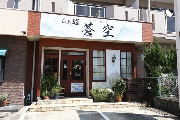 今年5月にオープンしたばかりの注目店「らぁ麺 蒼空 SORA」(名古屋市天白区)