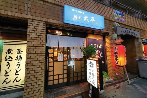 和食出身の店主が営む「煮干し中華そば 麺屋 武平」(名古屋市中区)