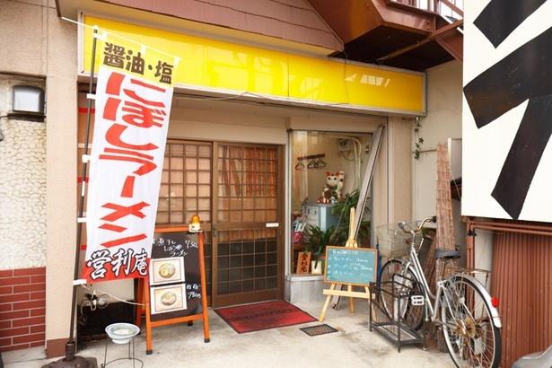 超濃厚な煮干しラーメンが特徴の「ラーメン・つけ麺 営利庵 」(名古屋市守山区)