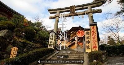 恋愛成就を願って京都・地主神社にエア参拝!