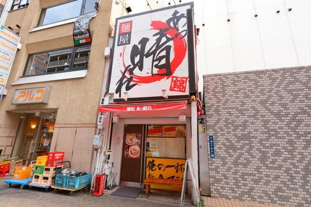 大盛り無料なのがうれしい「麺屋 あっ晴れ どまん中錦店」
