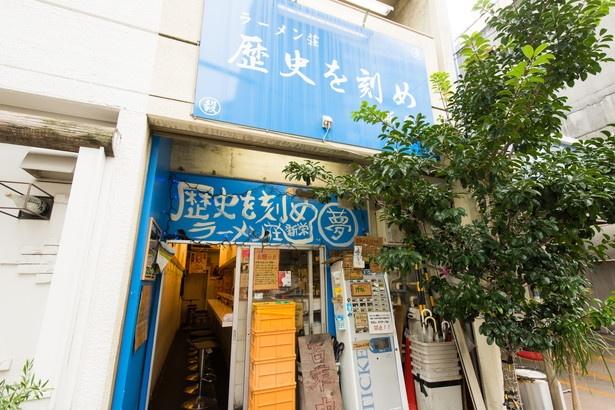 水色の外観が目印の「ラーメン荘 歴史を刻め 新栄店」