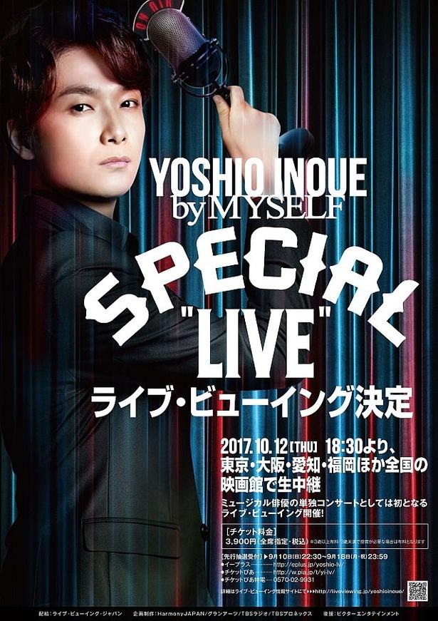 """井上芳雄 by MYSELF SPECIAL """"LIVE"""" ライブ・ビューイングは全国17の映画館で開催(チケット完売の会場有り)"""
