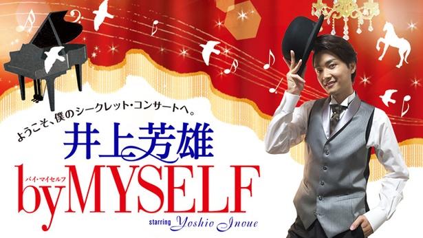 「井上芳雄 by MYSELF」毎週日曜夜10:00放送TBSラジオ