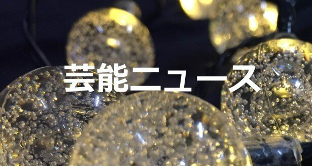 記事制作/ザテレビジョン