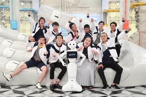 人工知能と若手芸人が作り上げる新番組がスタート!