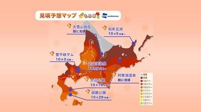 北海道の大雪山旭岳や知床五湖はすでに見頃。大沼公園は10月中旬から下旬にかけて見頃となる予想