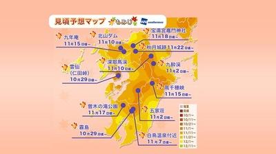 長崎県の雲仙(仁田峠)や熊本県の五家荘は10月下旬から11月上旬にかけて、福岡県の秋月城跡や宮崎県の高千穂峡は11月中旬から見頃となる予想