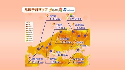 宮島(広島県)やみやま公園(岡山県)など平野部や沿岸部でも、ほぼ平年並の見頃
