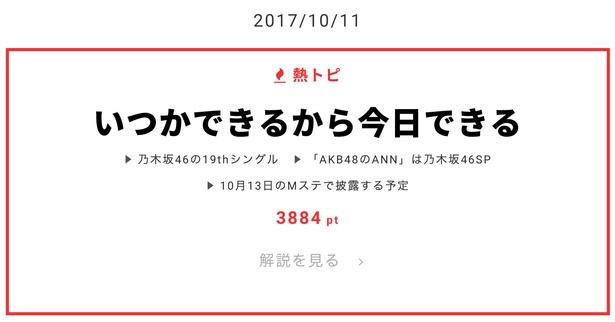 """10月11日の""""視聴熱""""デイリーランキング 熱トピでは「いつかできるから今日できる」をピックアップ"""