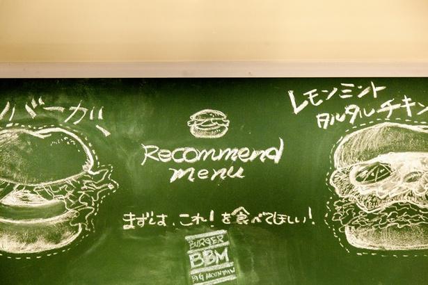 チョークでリアリティのあるハンバーガーを描く。こちらを参考に注文するのもあり!