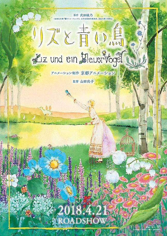 『リズと青い鳥』は2018年4月21日(土)公開