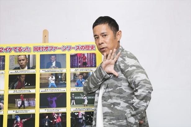 20周年記念となる「岡村オファーシリーズ」最新作の放送を前に、思いを語る岡村隆史