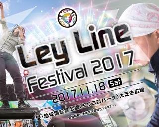 音楽とモノづくりが融合したフェス「LeyLineFestival2017」