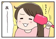 ブラシの振動で頭皮ほぐされる!髪サラツヤ!「リセットブラシ」に親子で夢中:人気ブロガーあね子さんが【やってみた】