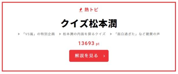 """10月12日""""視聴熱""""デイリーランキング 熱トピでは、「VS嵐」の特別企画「クイズ松本潤」をピックアップ!"""