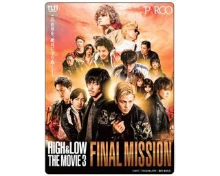 人気映画「HiGH&LOW」最新作の公開記念ショップが名古屋パルコに登場!
