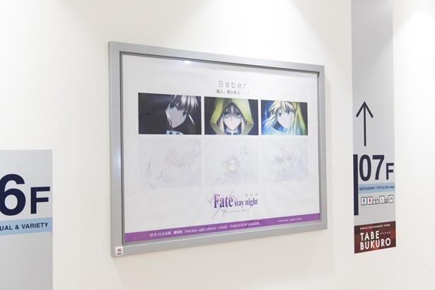 劇場版「Fate/stay night [Heaven's Feel]」× PARCO コラボレーションストアが展開!