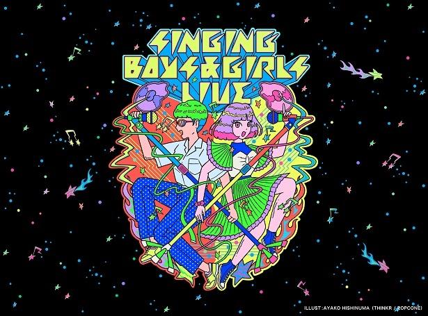 フリーライブイベント「SINGING BOYS&GIRLS LIVE」が、10月29日(日)にZepp DiverCity TOKYOにて開催される