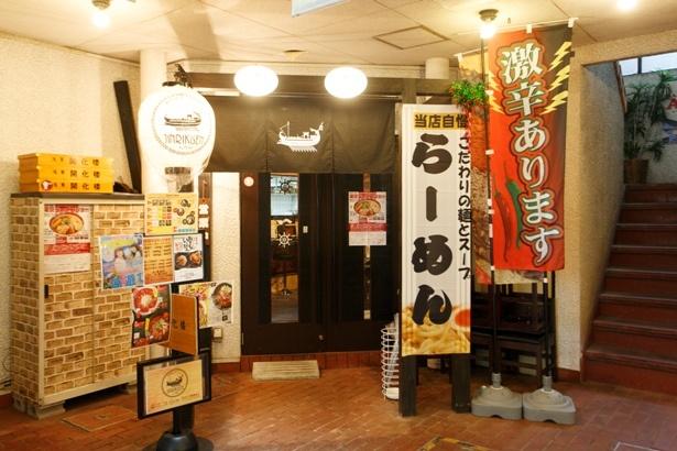 京成大久保のラーメンビルともいえる建物内にある