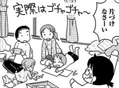 6人家族で3LDK。整理整頓は諦めるしかない!? 子どもが多いお家でもできる整理術(プロローグ)【連載】