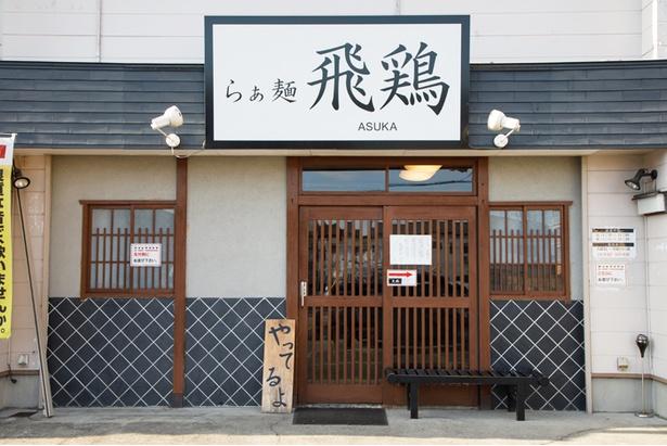 濃厚な鶏白湯そば(750円)も人気の「らぁ麺 飛鶏」。鶏そば(680円)は大盛り無料なのもうれしい!