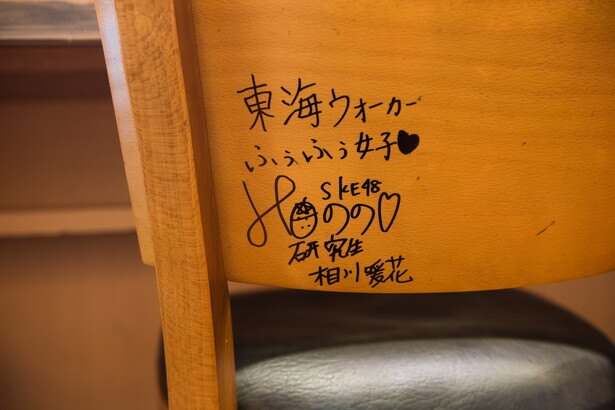 ふぅふぅシートには、ほののが書いたサインとメッセージが!※撮影時はまだ研究生