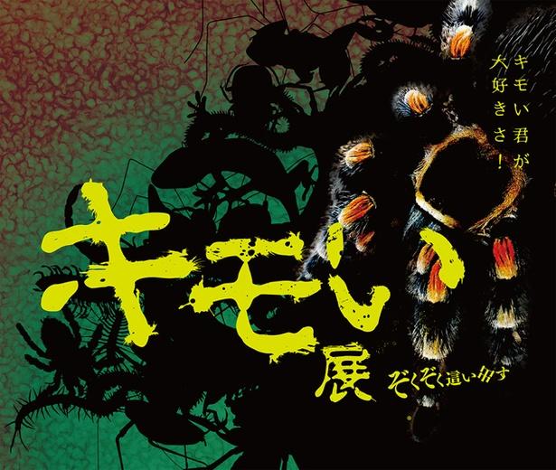 ついに札幌で初開催される「キモい展」