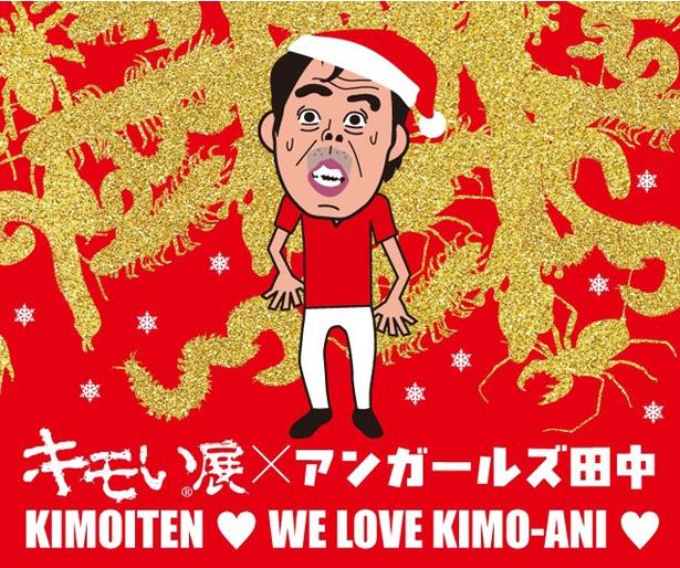 11月11日にはスペシャルイベント「アンガールズ田中さん展示中~え!俺が展示されるの!?」が開催される