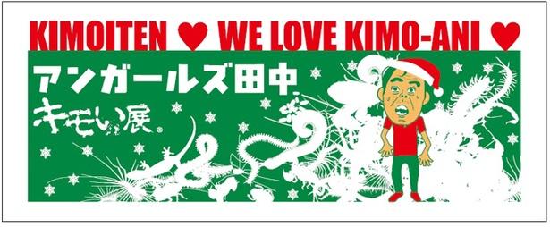 クリスマス仕様の「キモい展×アンガールズ田中コラボレーショングッズ」(写真はフェイスタオル)