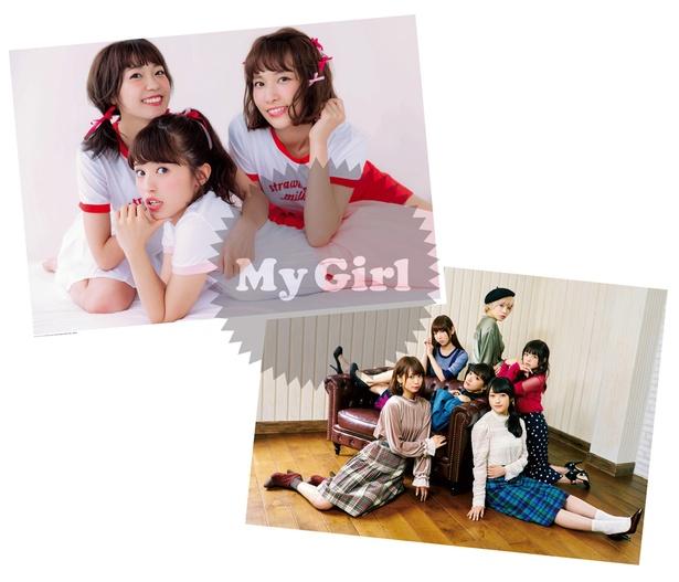 「My Girl vol.20」付録の両面ポスター(Aqours × i☆Ris)