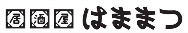 渋谷で浜松の魅力が詰まった「居酒屋はままつ」開催