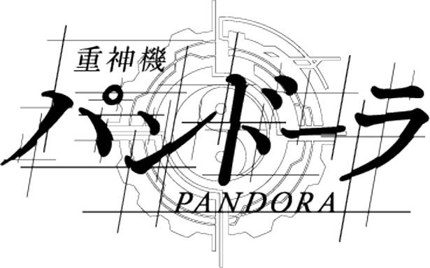 河森正治監督による新シリーズ「重神機パンドーラ」最新情報!メインキャストに前野智昭と東山奈央!