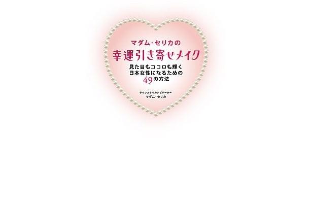 セリカ先生の著書「マダム・セリカの幸運引き寄せメイク」。恋愛、仕事に効くメイク術のほか、内面からきれいになるための方法を紹介