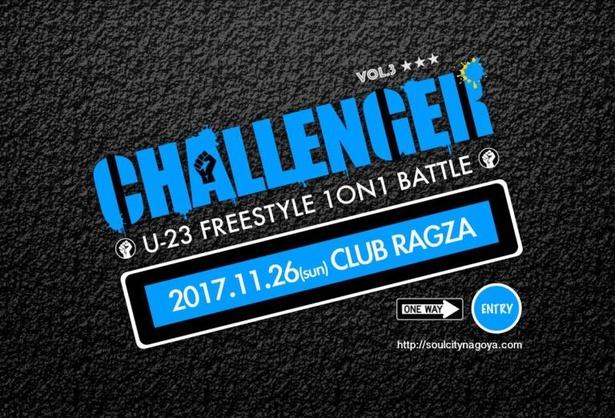 """CHALLENGER vol.3""は、11月26日に開催"