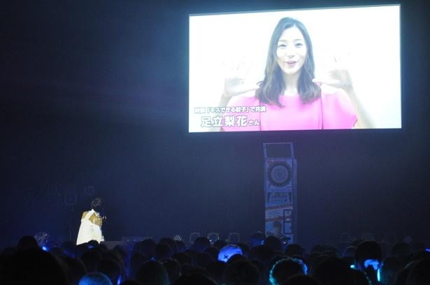 共演者の足立梨花からもお祝いメッセージが。ちなみに足立と田村は1日違いの誕生日だという