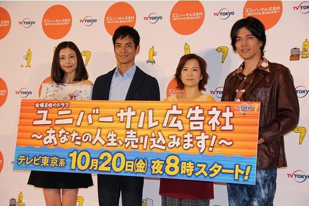 「ユニバーサル広告社~あなたの人生、売り込みます!~」の会見に登壇した(左から)片瀬那奈、沢村一樹、和久井映見、要潤