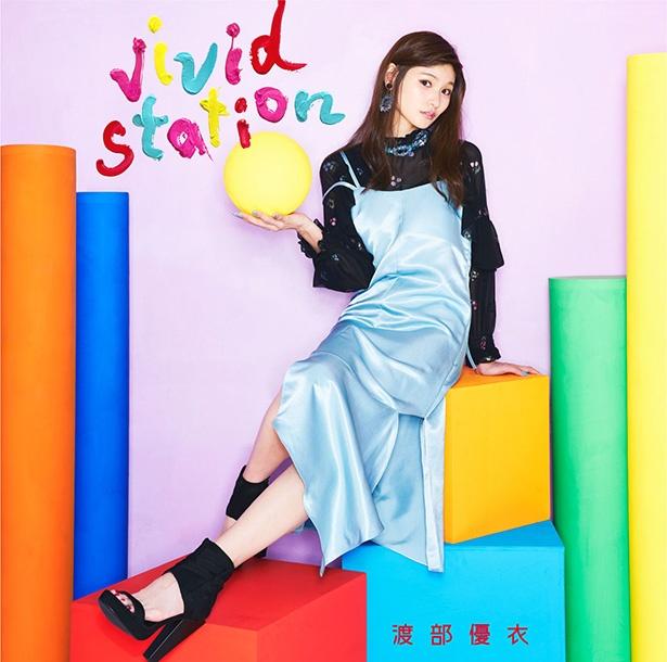 渡部優衣が自ら解説する2ndアルバム「vivid station」ティザー映像が公開