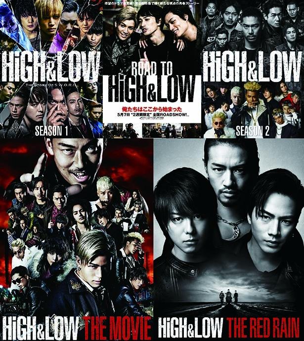 BS日テレで「HiGH&LOW」のテレビシリーズ一挙放送!